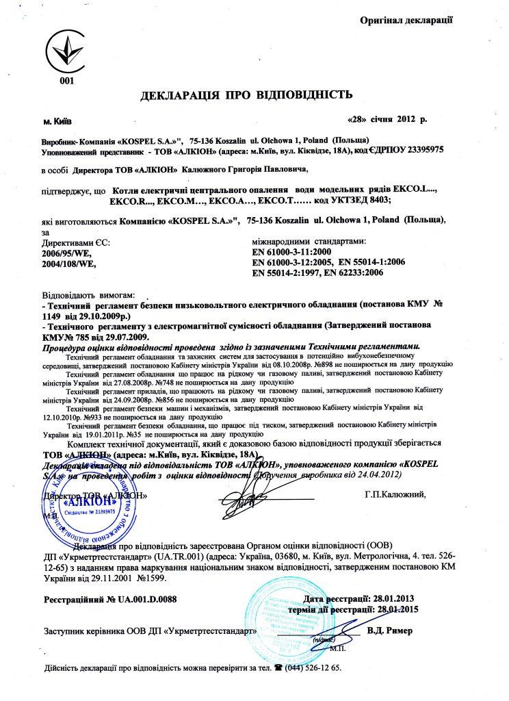 Сертификат соответствия для котлов Kospel