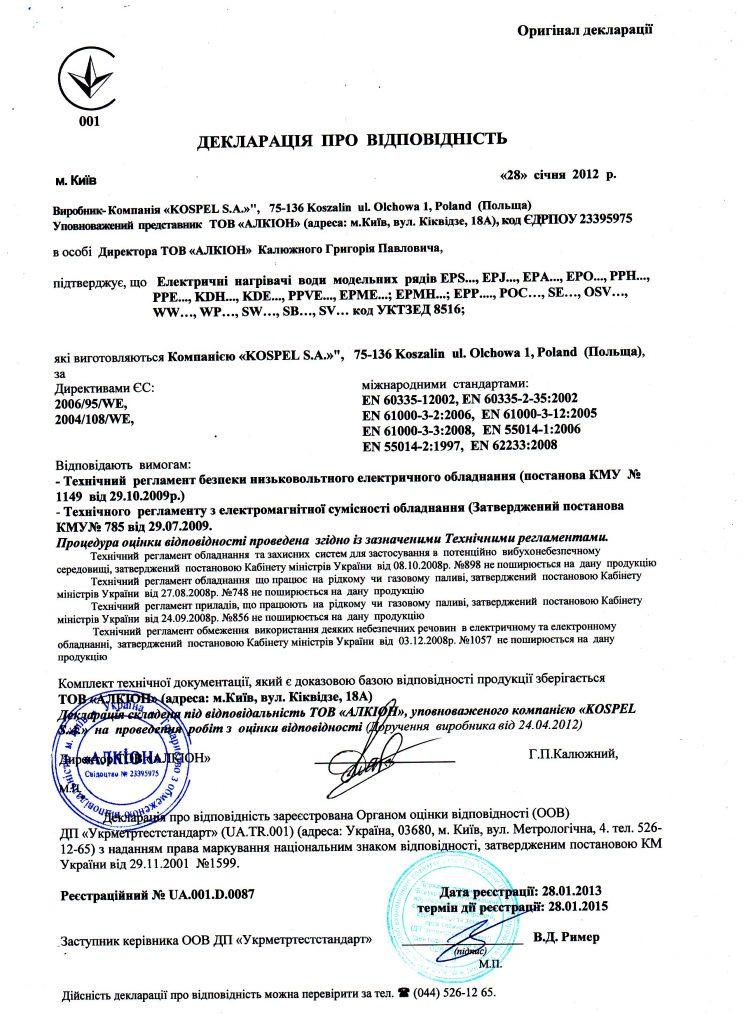 Сертификат соответствия для водонагревателей Kospel